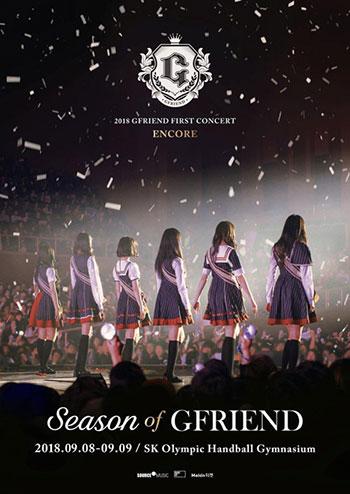 여자친구, 9월 서울서 앙코르 콘서트
