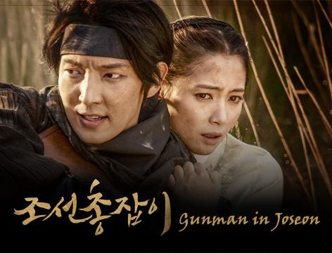 KBS 2TV 특별기획드라마 '조선 총잡이' 제작발표회