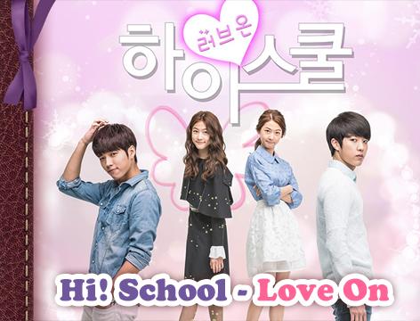 KBS2TV 科幻校园爱情剧《High School:Love On》制作发布会