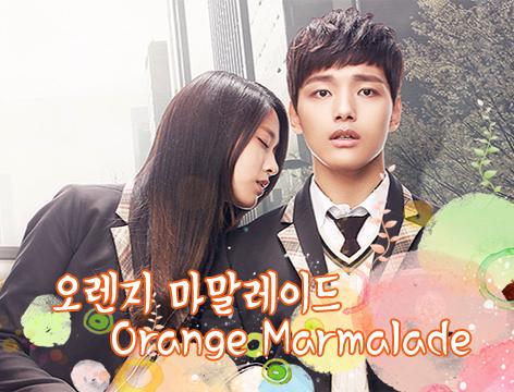 KBS 2TV  《오렌지 마말레이드》 제작발표회