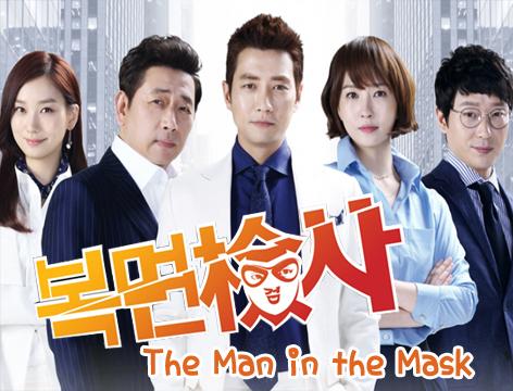 KBS2 TV 수목 드라마 <<복면검사>> 제작발표회