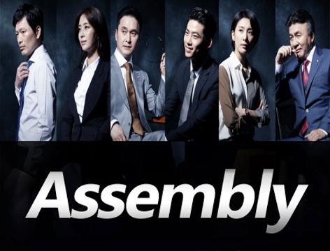 KBS 2 TV 수목 드라마 <<어셈블리>> 제작 발표회