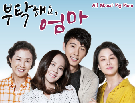 KBS 2 TV 주말 드라마 <<부탁해요 엄마>> 제작 발표회