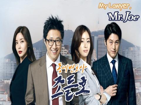 KBS2TV 월화 드라마 <동네변호사 조들호>