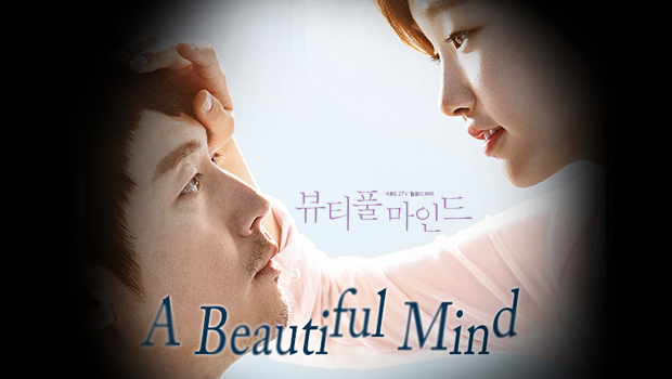 "KBS 2TV Monday-Tuesday Drama ""Beautiful Mind"" Showcase"
