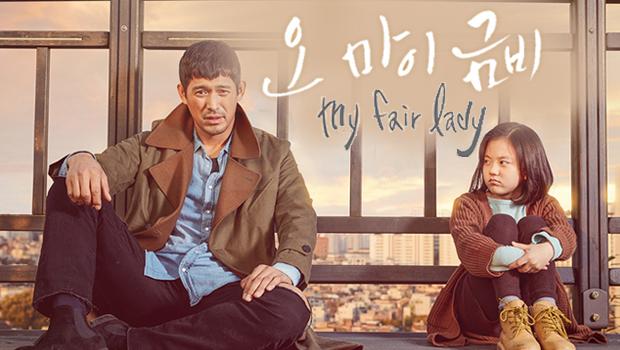 KBS电视二台水木剧《Oh My 金雨 》