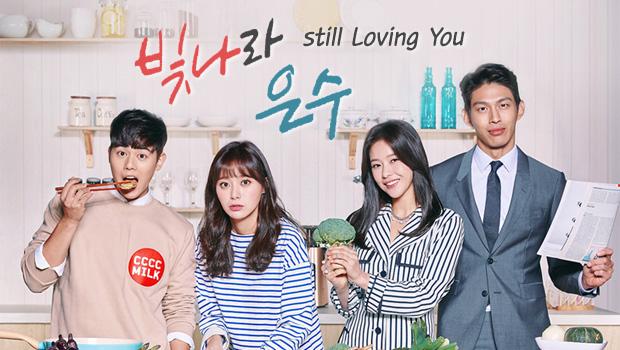 Премьера сериала телеканала KBS 2 по будням «Люблю тебя до сих пор»