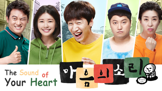 Sesión de autógrafos de 'El Sonido de Tu Corazón' de KBS 2TV
