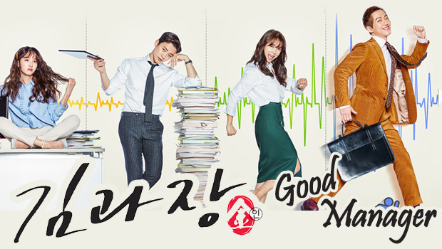 "KBS 2TV Wednesday-Thursday Drama ""Good Manager"""
