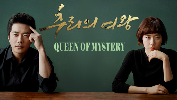 Сериал телеканала KBS 2 по средам и четвергам «Королева мистики»