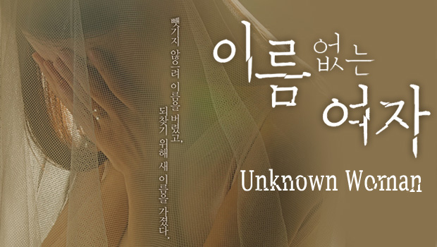"KBS 2TV's Daily Drama ""Unknown Woman"""