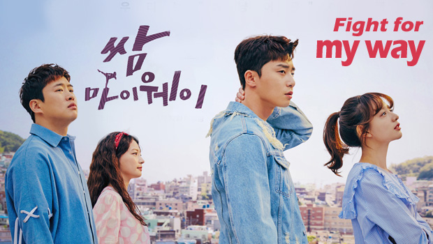 Drama lunes-martes de KBS 2TV 'Fight for my way'
