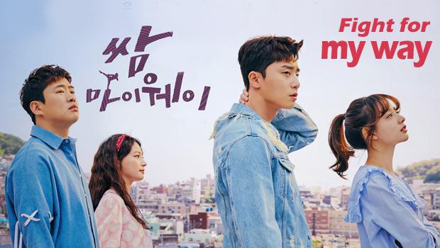 Сериал телеканала KBS2 по понедельникам и вторникам «Борьба за мой путь»
