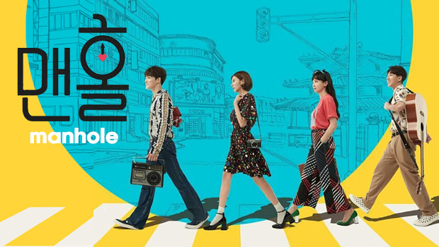 "KBS 2TV Wednesday-Thursday Drama ""Manhole"" (literal title: ""Manhole: Wonderland's Pil"")"