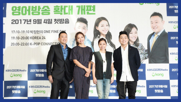 Elargissement et réorganisation du service anglais de KBS WORLD Radio