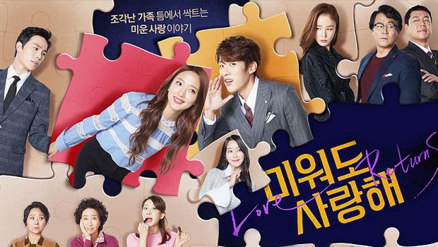 Сериал телеканала KBS 1 по будням «Люблю, хоть и ненавижу»