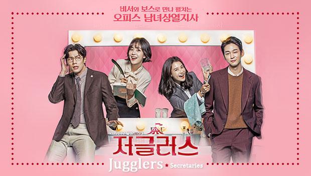 « Jugglers », une série télévisée diffusée tous les lundis et mardis sur KBS 2TV