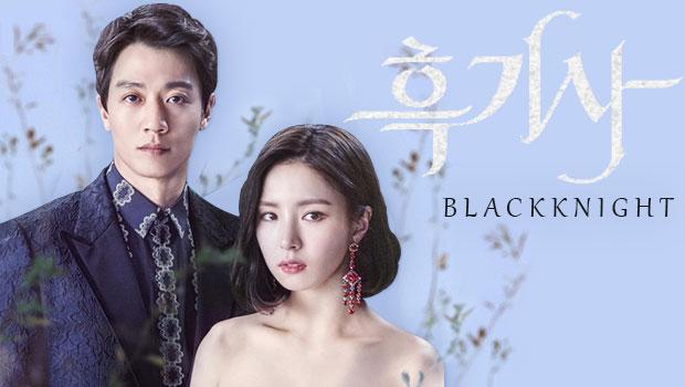 « Black Knight », une série télévisée diffusée tous les mercredis et jeudis sur KBS 2TV