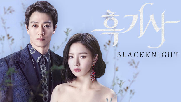 "Drama Rabu-Kamis KBS 2 TV ""Black Knight"""