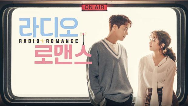 « Radio Romance », une série télévisée diffusée tous les lundi et mardi sur KBS 2TV