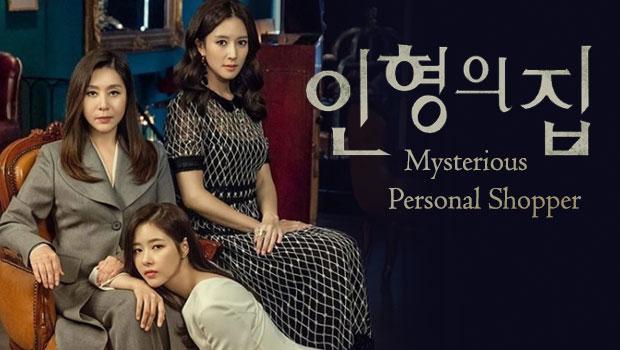 Serie diaria de KBS 2TV 'Asesora de compras misteriosa'