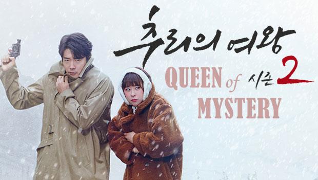 « Queen of Mystery 2 », une série télévisée diffusée tous les mercredi et jeudi sur KBS 2TV.