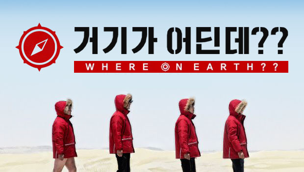 « Where is it? », une émission de variétés diffusée sur KBS 2TV