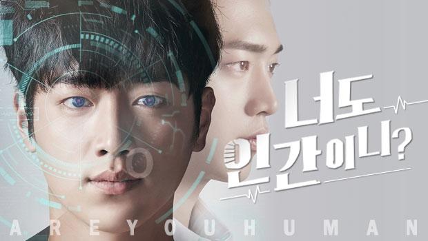 « Are You Human ? », une série télévisée diffusée tous les lundi et mardi sur KBS 2TV