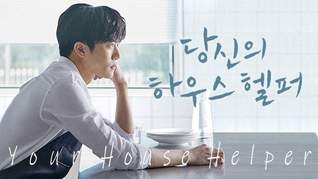 « Your House Helper », une série télévisée diffusée tous les mercredi et jeudi sur KBS 2TV