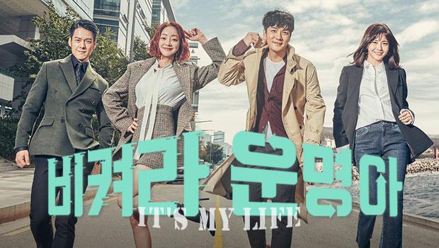 "KBS 1TV  일일드라마 ""비켜라 운명아"""