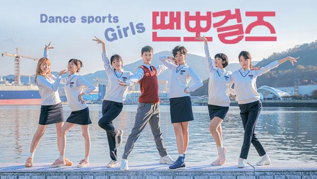 « Dance Sports Girls », une série télévisée diffusée tous les lundi et mardi sur KBS 2TV