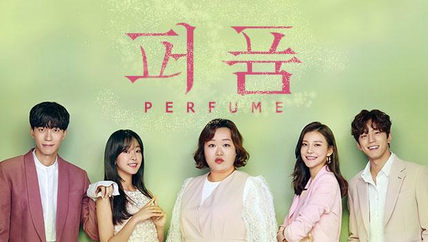 Драма телеканала KBS2 «Парфюм»
