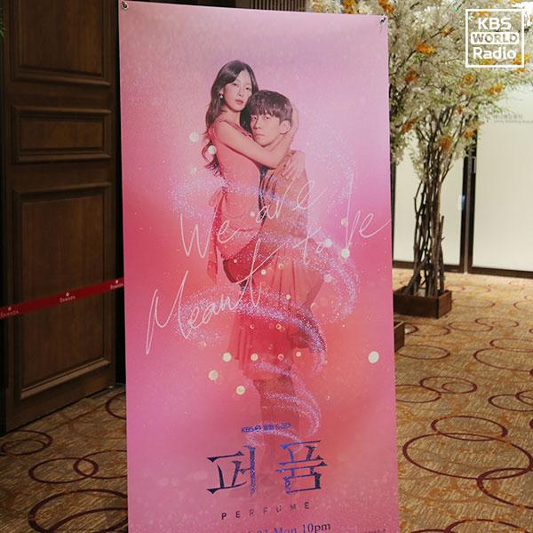 KBS电视二台月火剧《香水(Perfume)》