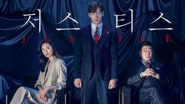 """""""Justice"""" - die neue Mittwoch- und Donnerstagserie auf KBS TV 2"""