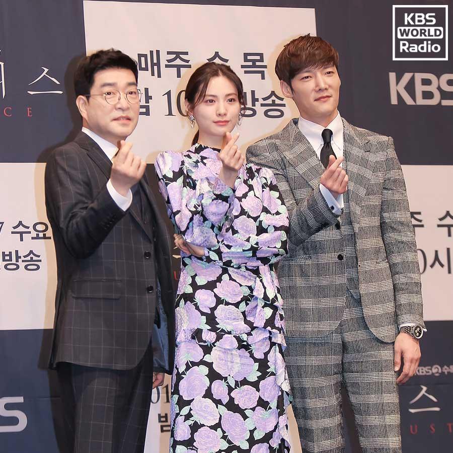 « Justice », une série télévisée diffusée tous les mercredi et jeudi sur KBS 2TV