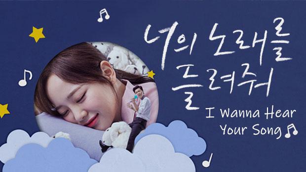 Nueva serie lunes - martes de KBS TV 2 'Quiero escuchar tu canción'