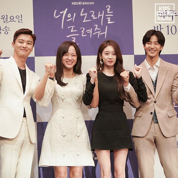 « I Wanna Hear Your Song », une série télévisée diffusée tous les lundi et mardi sur KBS 2TV