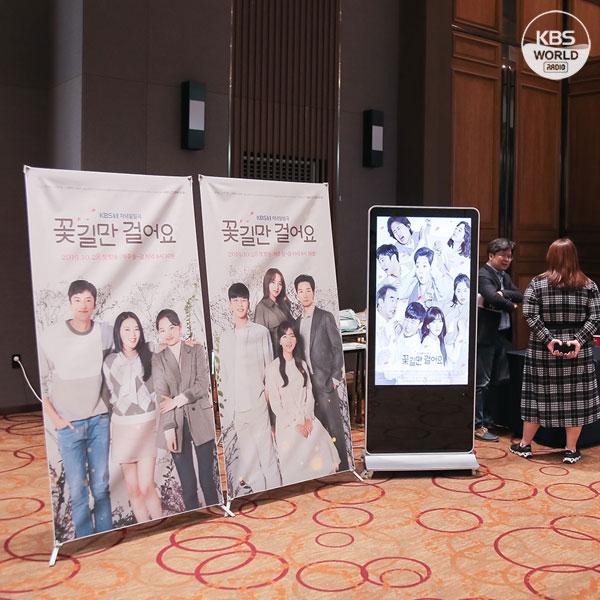 « Down the Flower Path », un feuilleton quotidien diffusé en soirée sur KBS 1TV