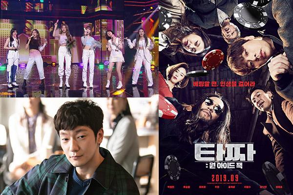 Big Hit Entertainment приобретает Source Music