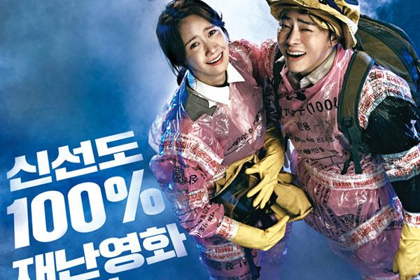 Актеры Чо Чжон Сок и Юна (엑시트 주연, 조정석 윤아)