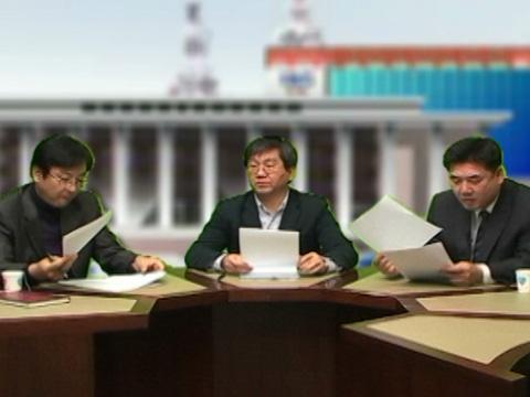 4.11 총선 특집, 기획 좌담 <19대 총선, 선택 2012>