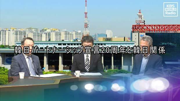 韓日パートナーシップ宣言20周年と韓日関係