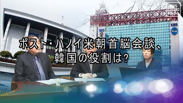 ポスト・ハノイ米朝首脳会談、韓国の役割は?