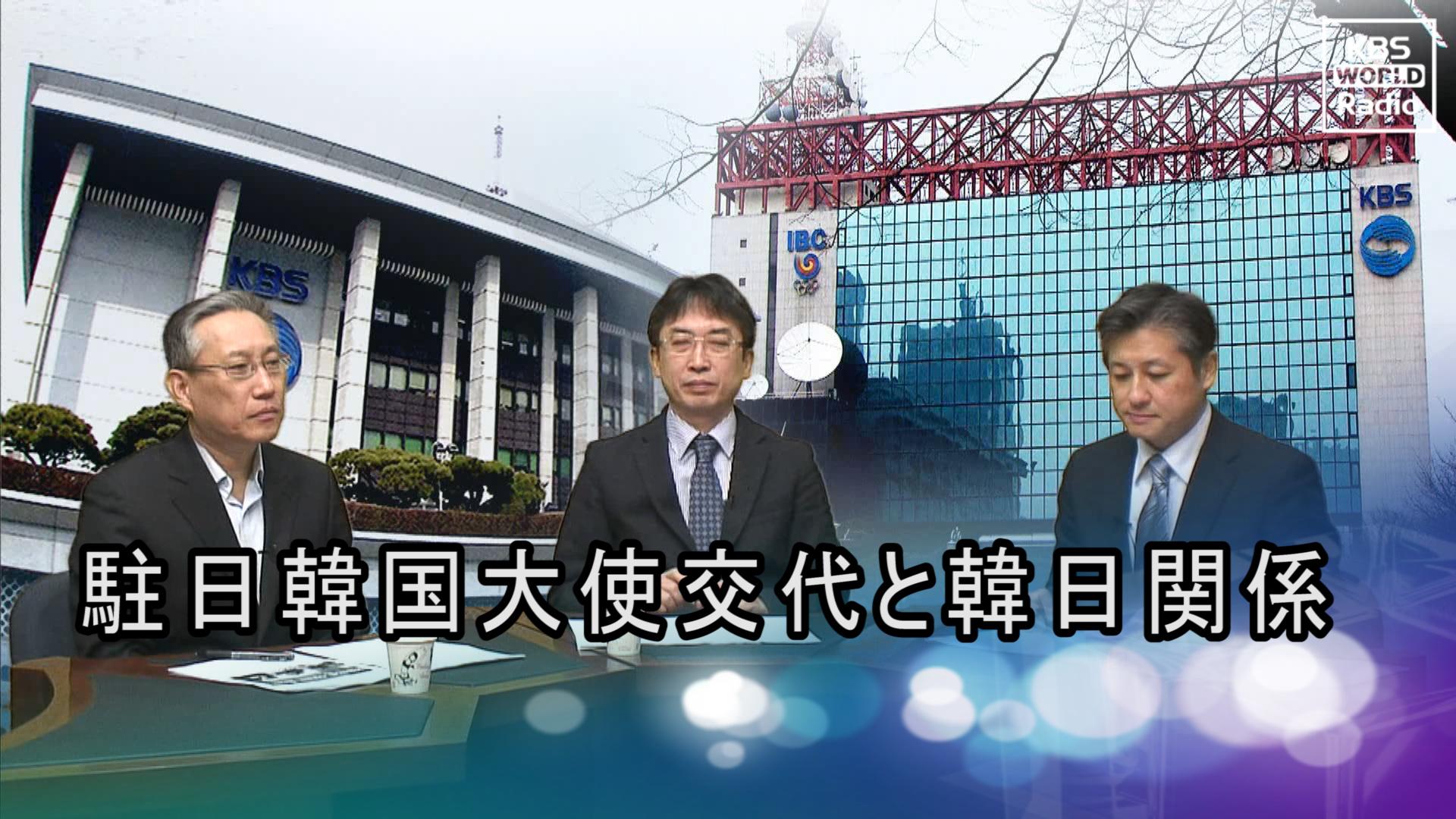 駐日韓国大使交代と韓日関係