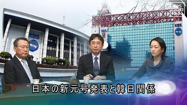 日本の新元号発表と韓日関係