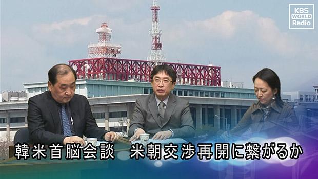 韓米首脳会談  米朝交渉再開に繋がるか