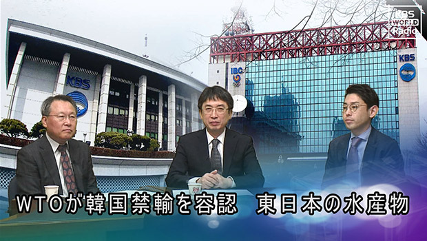 WTOが韓国禁輸を容認 東日本の水産物