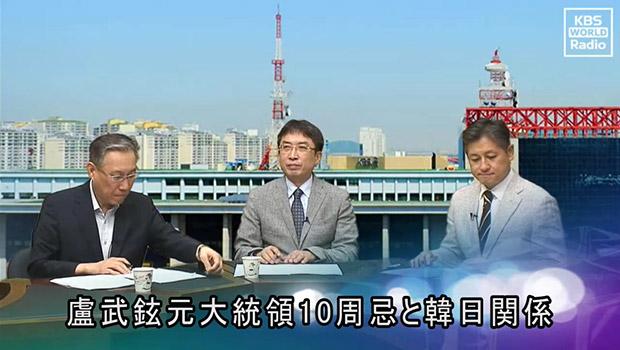 盧武鉉元大統領10周忌と韓日関係