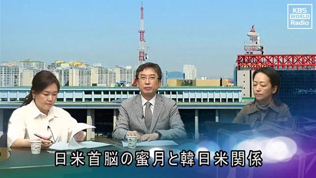 日米首脳の蜜月と韓日米関係