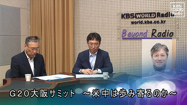 G20大阪サミット ~米中は歩み寄るのか~